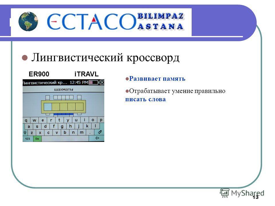 13 мять Лингвистический кроссворд Развивает память Отрабатывает умение правильно писать слова ER900 iTRAVL