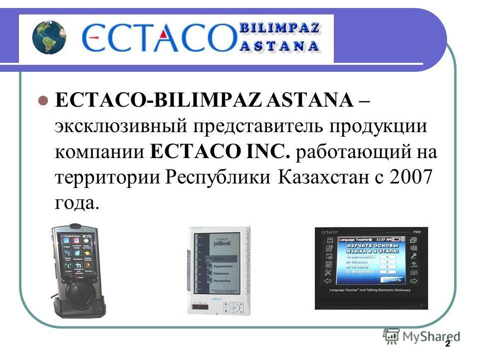 2 ECTACO-BILIMPAZ ASTANA – эксклюзивный представитель продукции компании ECTACO INC. работающий на территории Республики Казахстан с 2007 года.