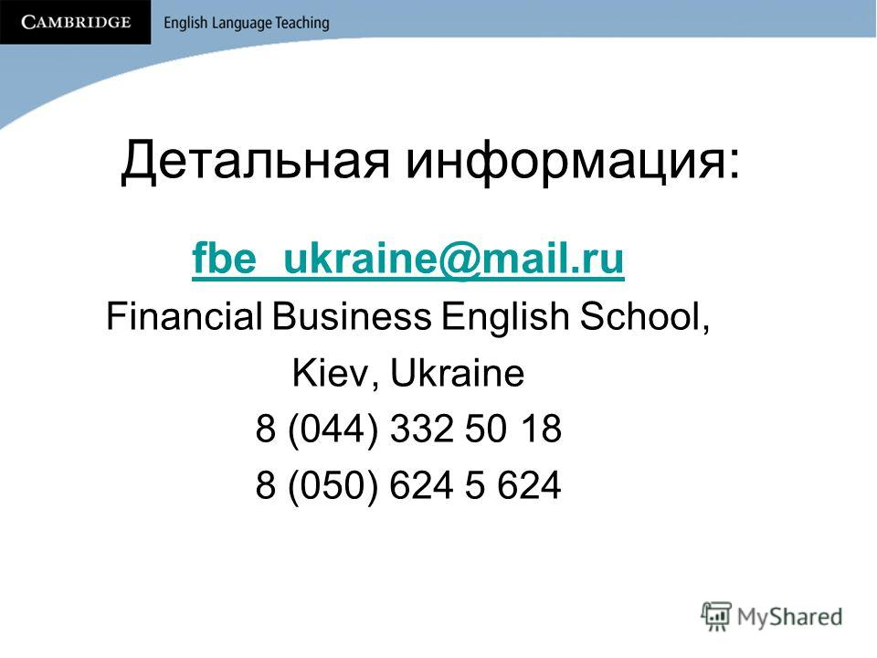 Детальная информация: fbe_ukraine@mail.ru Financial Business English School, Kiev, Ukraine 8 (044) 332 50 18 8 (050) 624 5 624