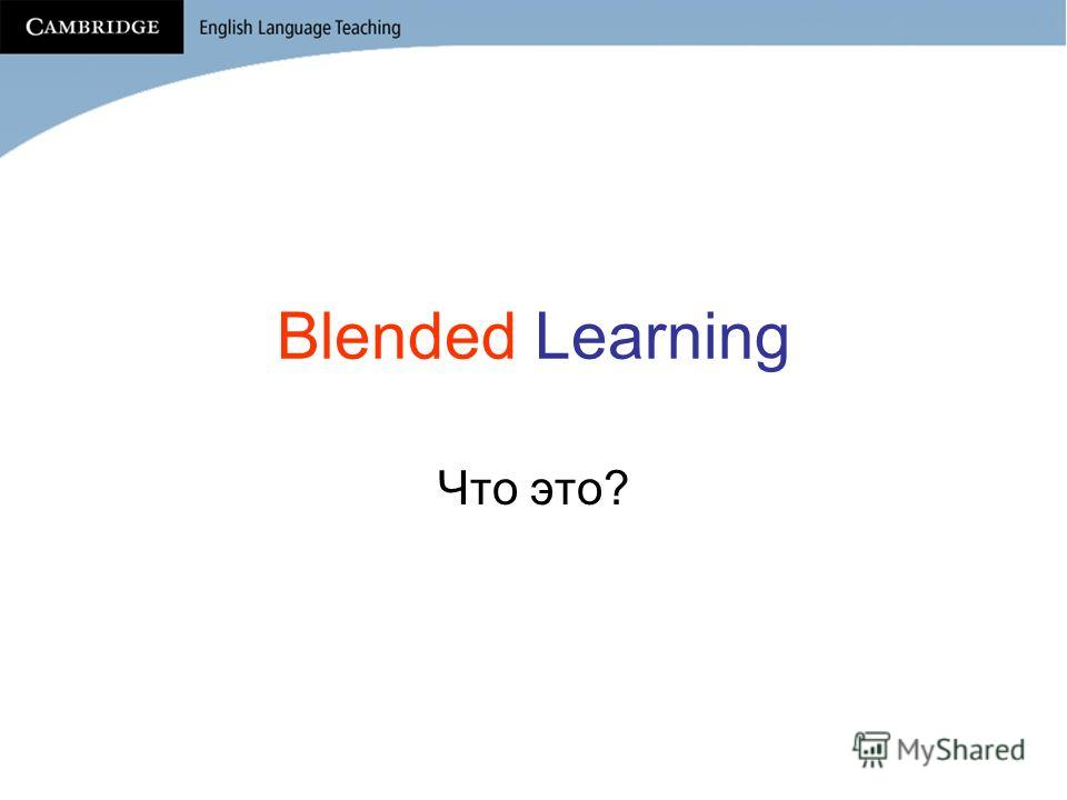 Blended Learning Что это?