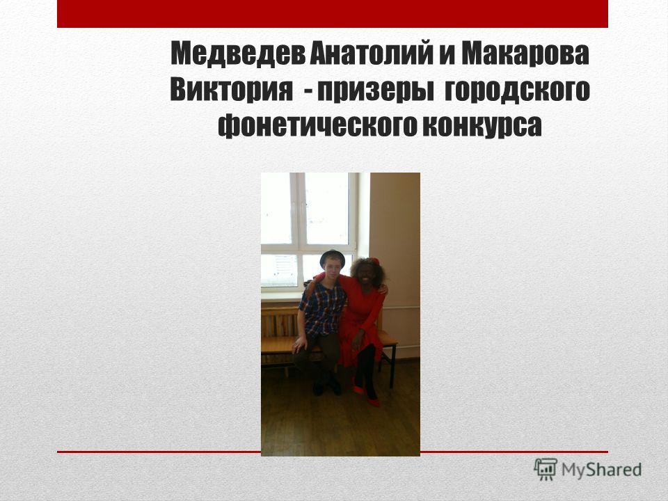 Медведев Анатолий и Макарова Виктория - призеры городского фонетического конкурса