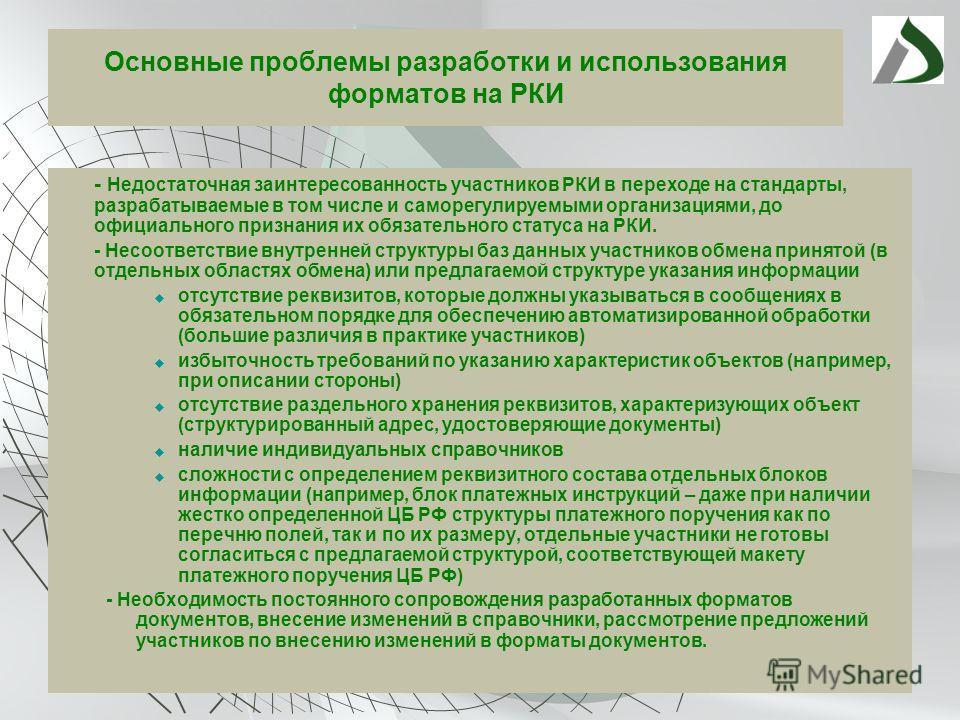 Основные проблемы разработки и использования форматов на РКИ - Недостаточная заинтересованность участников РКИ в переходе на стандарты, разрабатываемые в том числе и саморегулируемыми организациями, до официального признания их обязательного статуса