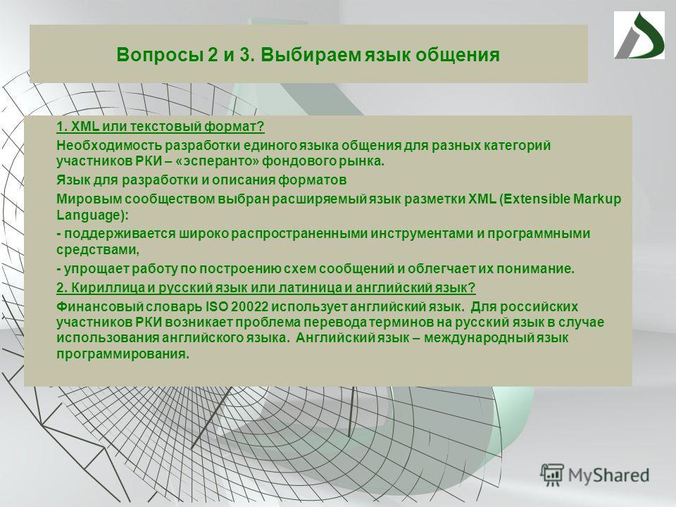 Вопросы 2 и 3. Выбираем язык общения 1. XML или текстовый формат? Необходимость разработки единого языка общения для разных категорий участников РКИ – «эсперанто» фондового рынка. Язык для разработки и описания форматов Мировым сообществом выбран рас