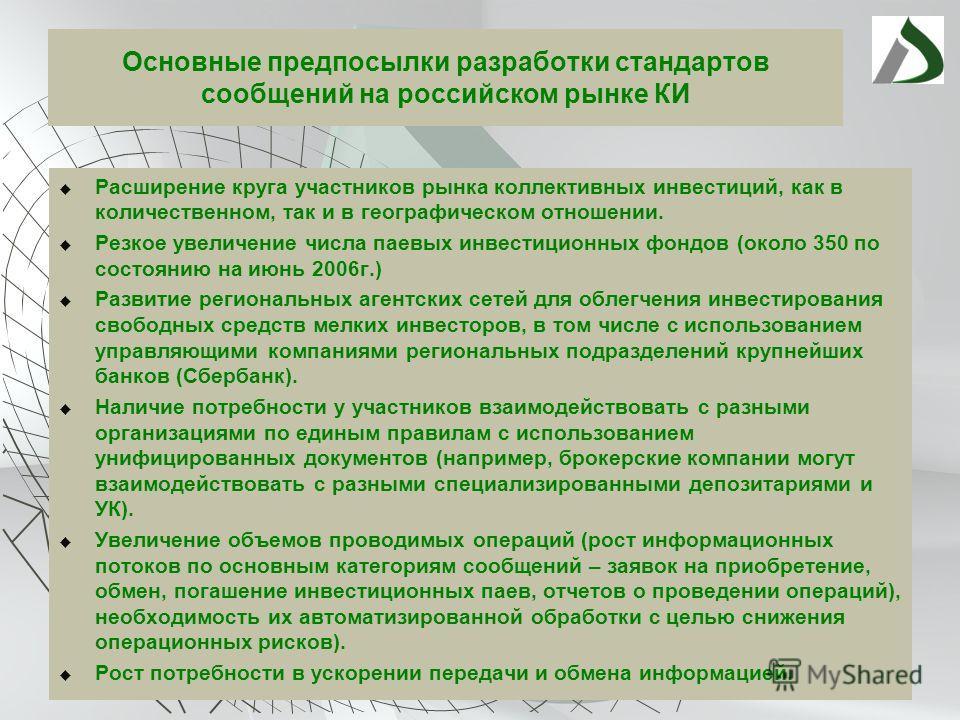 Основные предпосылки разработки стандартов сообщений на российском рынке КИ Расширение круга участников рынка коллективных инвестиций, как в количественном, так и в географическом отношении. Резкое увеличение числа паевых инвестиционных фондов (около