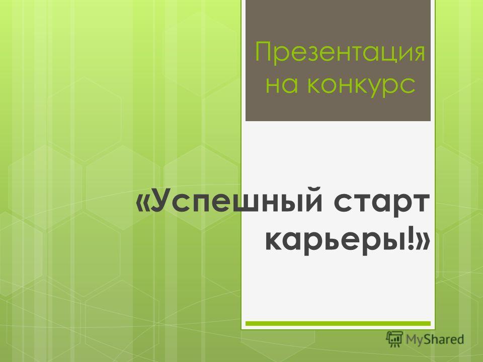 Презентация на конкурс «Успешный старт карьеры!»