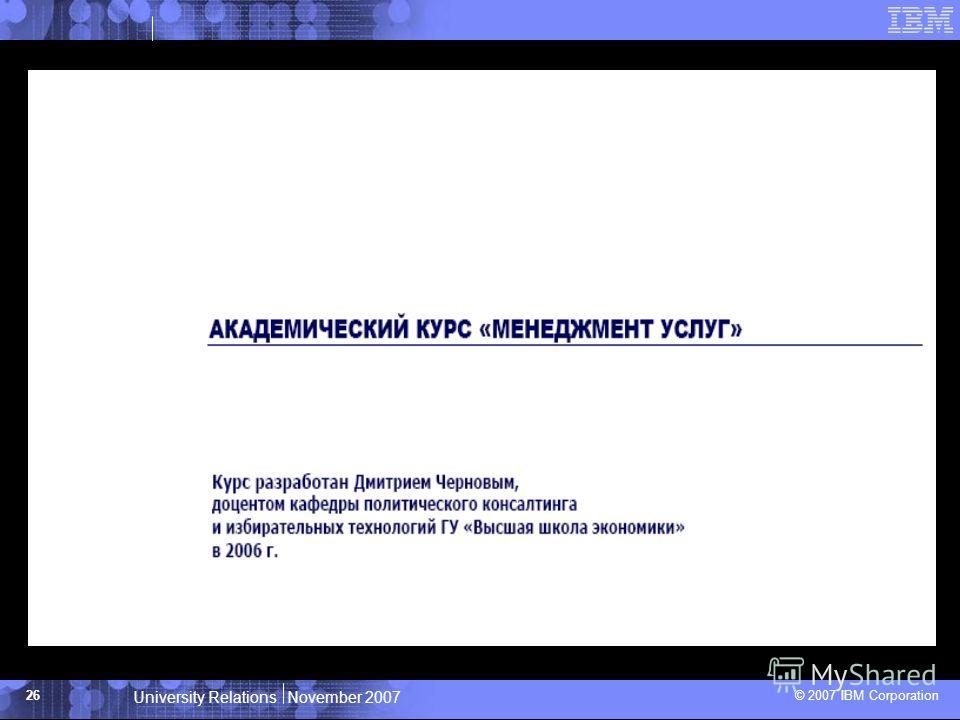 University Relations November 2007 © 2007 IBM Corporation 26