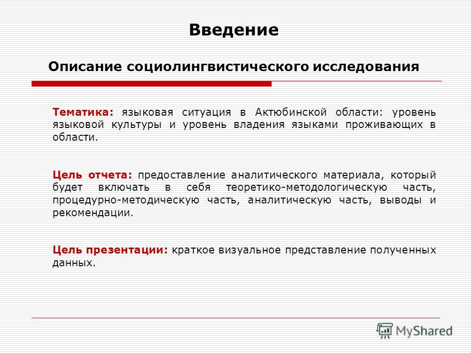 Тематика: языковая ситуация в Актюбинской области: уровень языковой культуры и уровень владения языками проживающих в области. Цель отчета: предоставление аналитического материала, который будет включать в себя теоретико-методологическую часть, проце