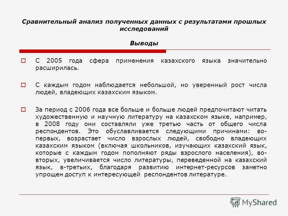 Сравнительный анализ полученных данных с результатами прошлых исследований Выводы С 2005 года сфера применения казахского языка значительно расширилась. С каждым годом наблюдается небольшой, но уверенный рост числа людей, владеющих казахским языком.
