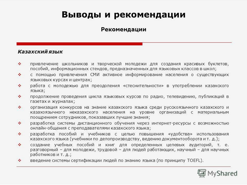 Выводы и рекомендации Рекомендации Казахский язык привлечение школьников и творческой молодежи для создания красивых буклетов, пособий, информационных стендов, предназначенных для языковых классов в школ; с помощью привлечения СМИ активное информиров