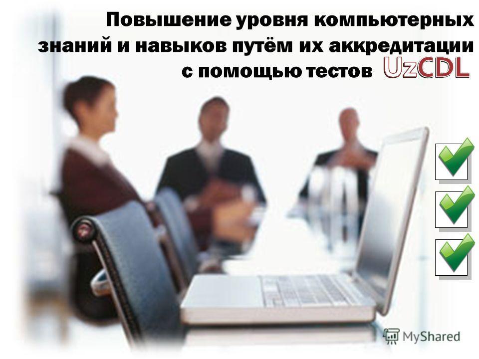 Повышение уровня компьютерных знаний и навыков путём их аккредитации с помощью тестов _