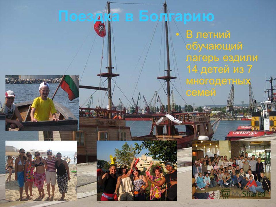 Поездка в Болгарию В летний обучающий лагерь ездили 14 детей из 7 многодетных семей