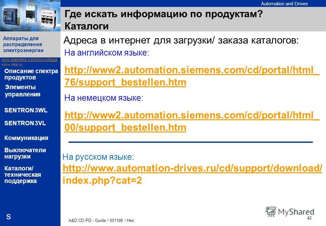 Automation and Drives www.siemens.com/lowvoltage www.nka.ru A&D CD PD - Guide / 051108 / Hen 42 Аппараты для распределения электроэнергии s Описание спектра продуктов SENTRON 3WL SENTRON 3VL Коммуникация Выключатели нагрузки Каталоги/ техническая под