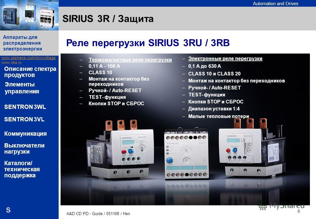 Automation and Drives www.siemens.com/lowvoltage www.nka.ru A&D CD PD - Guide / 051108 / Hen 6 Аппараты для распределения электроэнергии s Описание спектра продуктов SENTRON 3WL SENTRON 3VL Коммуникация Выключатели нагрузки Каталоги/ техническая подд