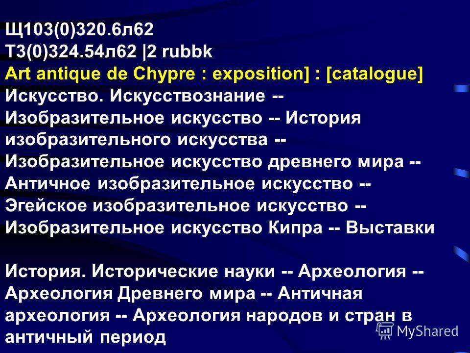 Щ103(0)320.6л62 Т3(0)324.54л62 |2 rubbk Art antique de Chypre : exposition] : [catalogue] Искусство. Искусствознание -- Изобразительное искусство -- История изобразительного искусства -- Изобразительное искусство древнего мира -- Античное изобразител