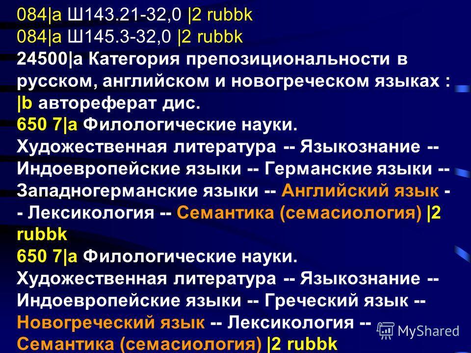 084|a Ш143.21-32,0 |2 rubbk 084|a Ш145.3-32,0 |2 rubbk 24500|a Категория препозициональности в русском, английском и новогреческом языках : |b автореферат дис. 650 7|a Филологические науки. Художественная литература -- Языкознание -- Индоевропейские