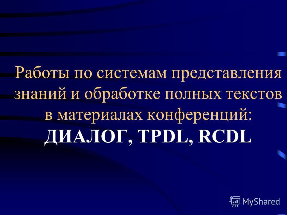 Работы по системам представления знаний и обработке полных текстов в материалах конференций: ДИАЛОГ, TPDL, RCDL