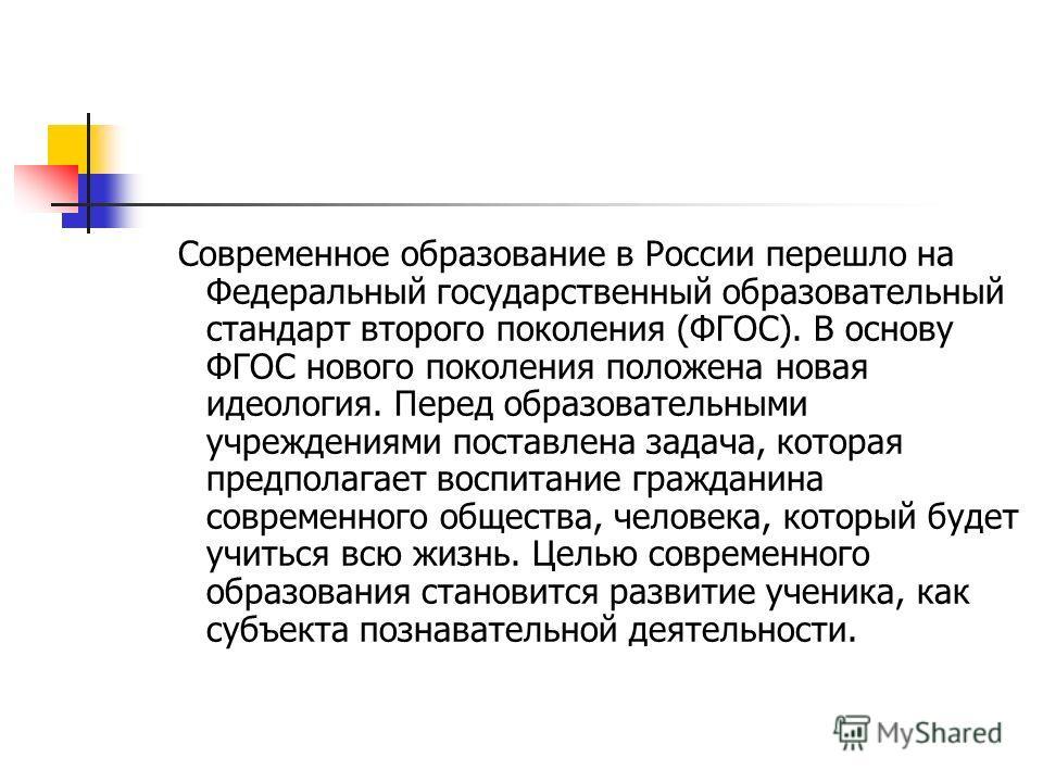Современное образование в России перешло на Федеральный государственный образовательный стандарт второго поколения (ФГОС). В основу ФГОС нового поколения положена новая идеология. Перед образовательными учреждениями поставлена задача, которая предпол