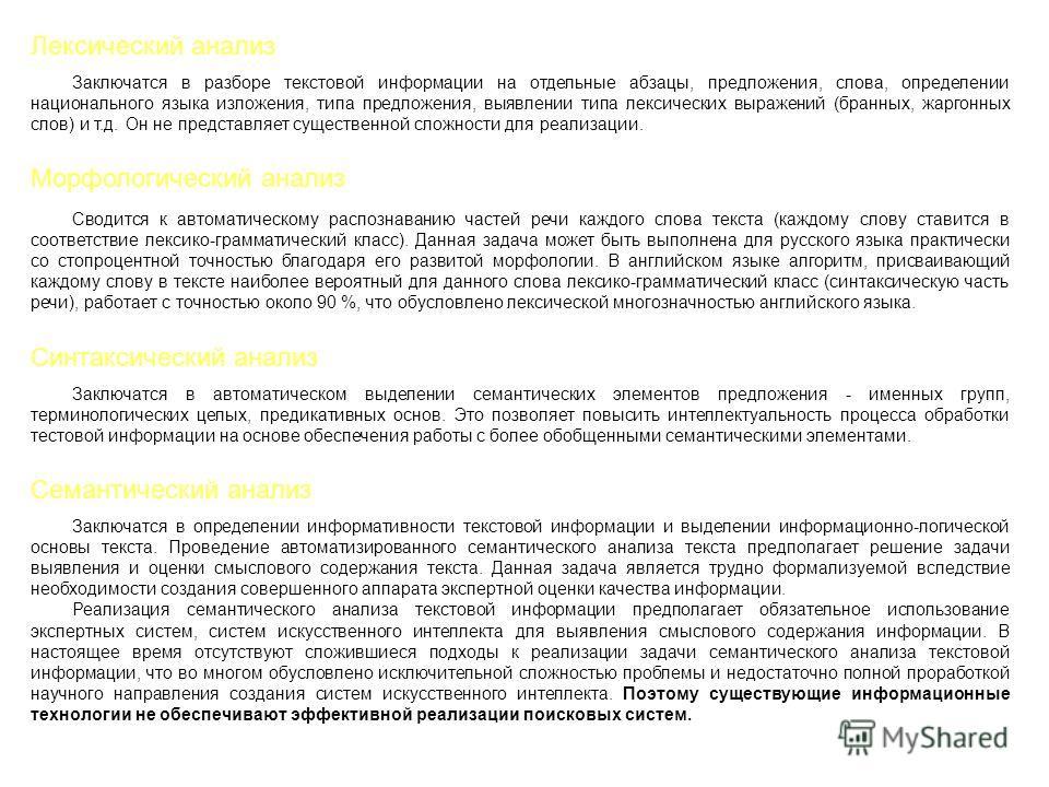 Лексический анализ Заключатся в разборе текстовой информации на отдельные абзацы, предложения, слова, определении национального языка изложения, типа предложения, выявлении типа лексических выражений (бранных, жаргонных слов) и т.д. Он не представляе