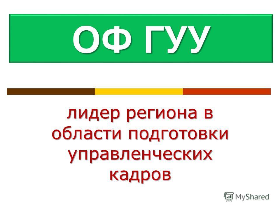 ОФ ГУУ лидер региона в области подготовки управленческих кадров