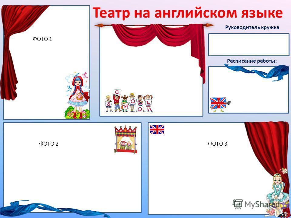 Руководитель кружка Расписание работы: ФОТО 3 ФОТО 2 Театр на английском языке ФОТО 1
