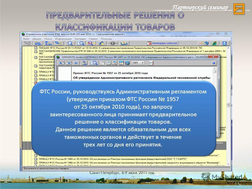 ФТС России, руководствуясь Административным регламентом (утвержден приказом ФТС России 1957 от 25 октября 2010 года), по запросу заинтересованного лица принимает предварительное решение о классификации товаров. Данное решение является обязательным дл