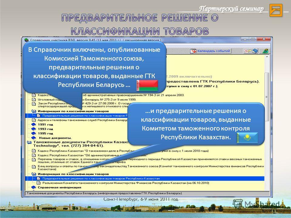 В Справочник включены, опубликованные Комиссией Таможенного союза, предварительные решения о классификации товаров, выданные ГТК Республики Беларусь … …и предварительные решения о классификации товаров, выданные Комитетом таможенного контроля Республ