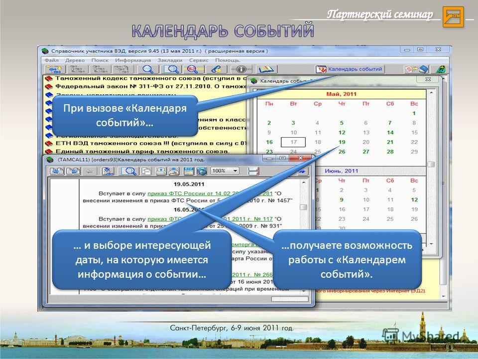 При вызове «Календаря событий»… … и выборе интересующей даты, на которую имеется информация о событии… …получаете возможность работы с «Календарем событий».