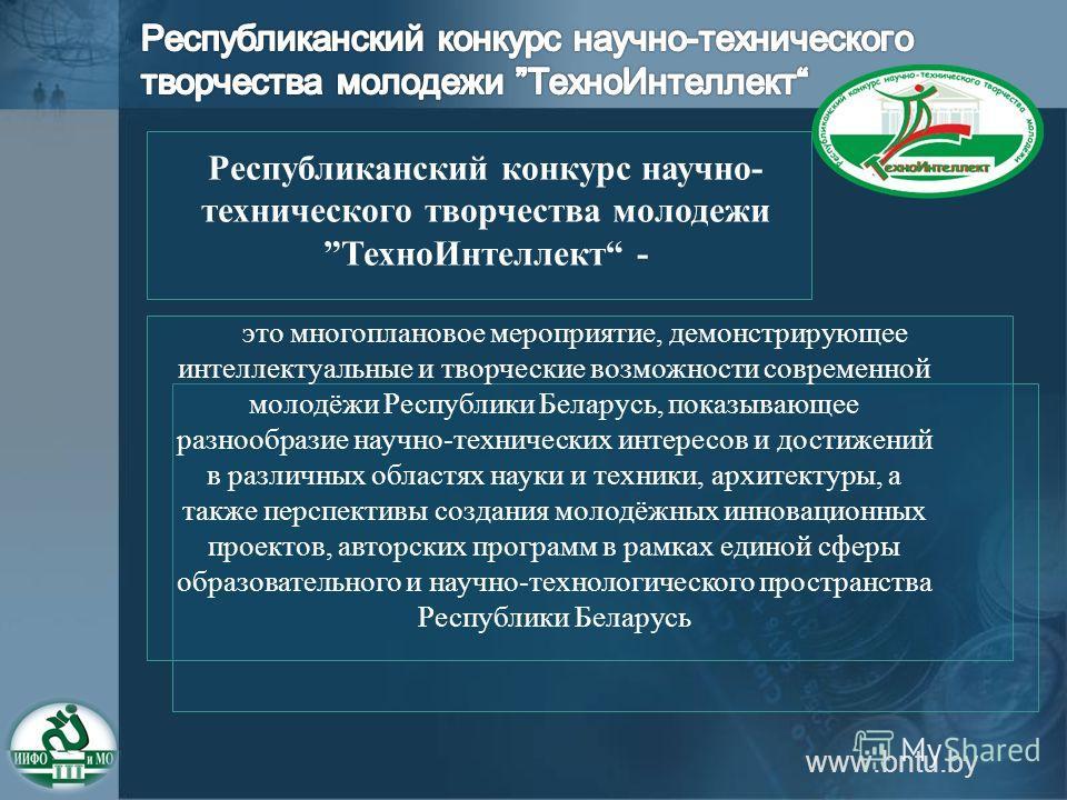 это многоплановое мероприятие, демонстрирующее интеллектуальные и творческие возможности современной молодёжи Республики Беларусь, показывающее разнообразие научно-технических интересов и достижений в различных областях науки и техники, архитектуры,
