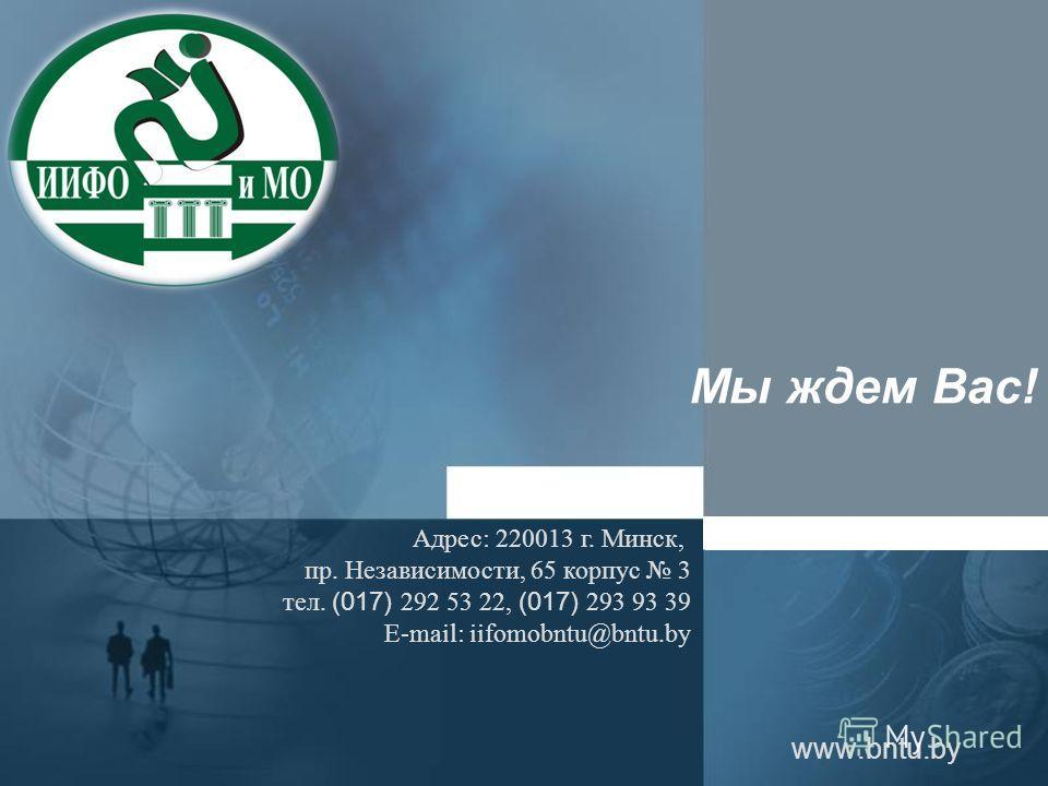 Company Name Company URL Address Мы ждем Вас! www.bntu.by Адрес: 220013 г. Минск, пр. Независимости, 65 корпус 3 тел. (017) 292 53 22, (017) 293 93 39 E-mail: iifomobntu@bntu.by