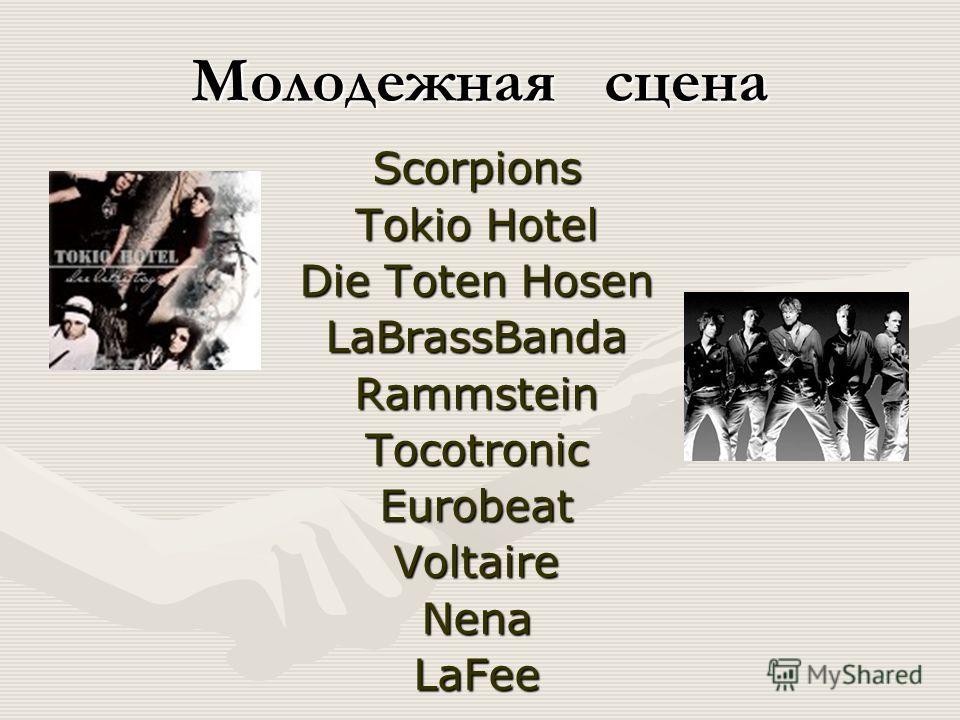 Молодежная сцена Scorpions Tokio Hotel Die Toten Hosen LaBrassBandaRammsteinTocotronicEurobeatVoltaireNenaLaFee