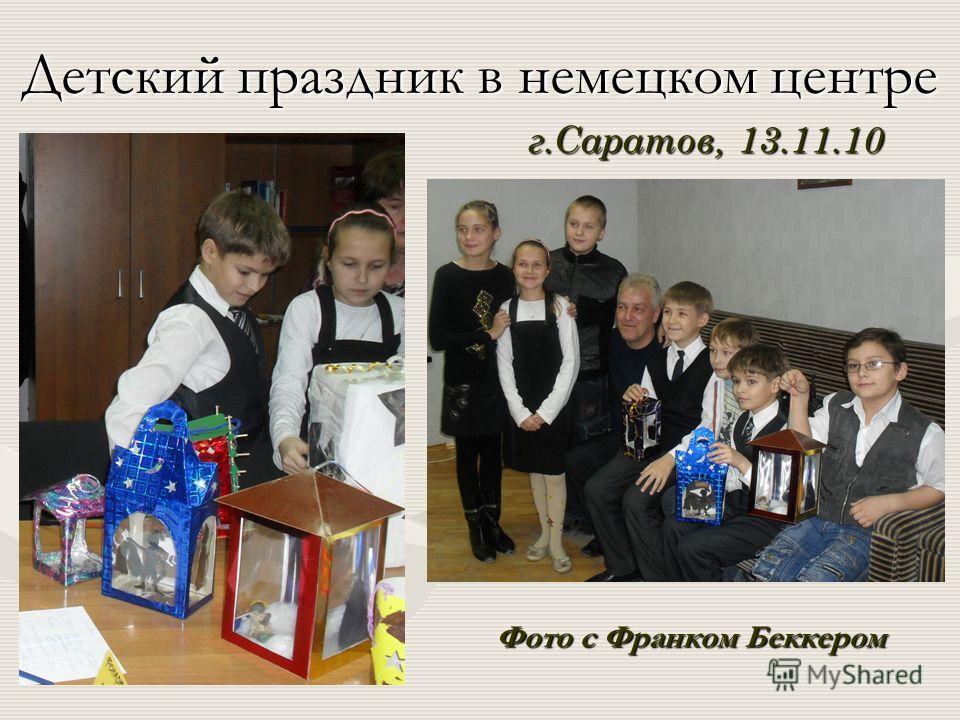 Детский праздник в немецком центре г.Саратов, 13.11.10 Фото с Франком Беккером