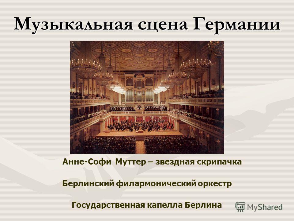 Музыкальная сцена Германии Анне-Софи Муттер – звездная скрипачка Берлинский филармонический оркестр Государственная капелла Берлина