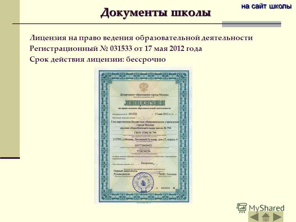 Документы школы Лицензия на право ведения образовательной деятельности Регистрационный 031533 от 17 мая 2012 года Срок действия лицензии: бессрочно на сайт школы на сайт школы