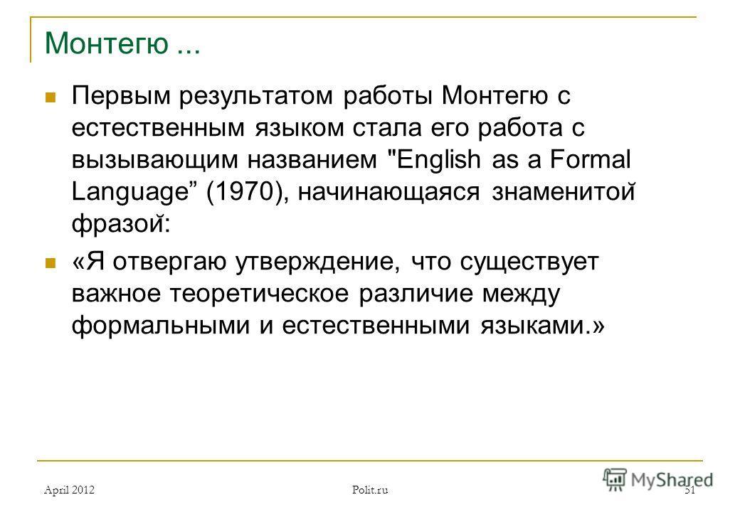 Монтегю... Первым результатом работы Монтегю с естественным языком стала его работа с вызывающим названием