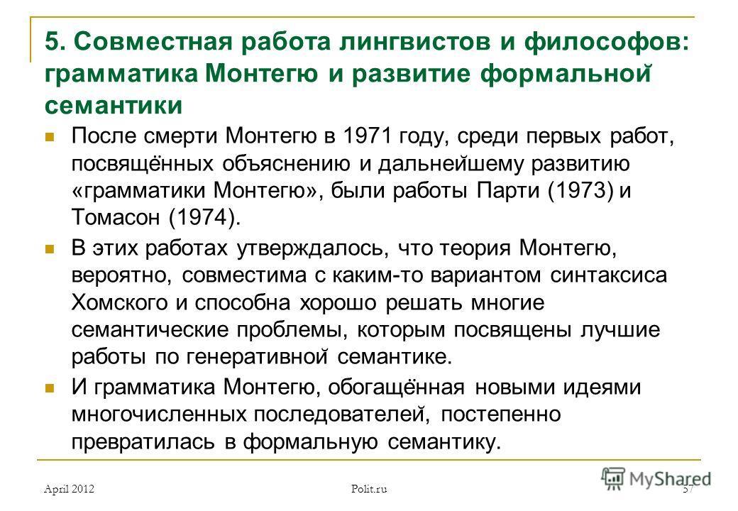 5. Совместная работа лингвистов и философов: грамматика Монтегю и развитие формальнои ̆ cемантики После смерти Монтегю в 1971 году, среди первых работ, посвяще ̈ нных объяснению и дальнеи ̆ шему развитию «грамматики Монтегю», были работы Парти (1973)