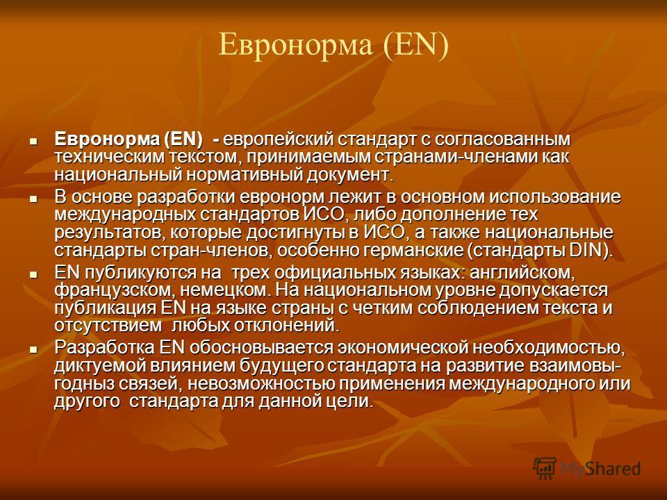 Евронорма (ЕN) Евронорма (ЕN) - европейский стандарт с согласованным техническим текстом, принимаемым странами-членами как национальный нормативный документ. Евронорма (ЕN) - европейский стандарт с согласованным техническим текстом, принимаемым стран
