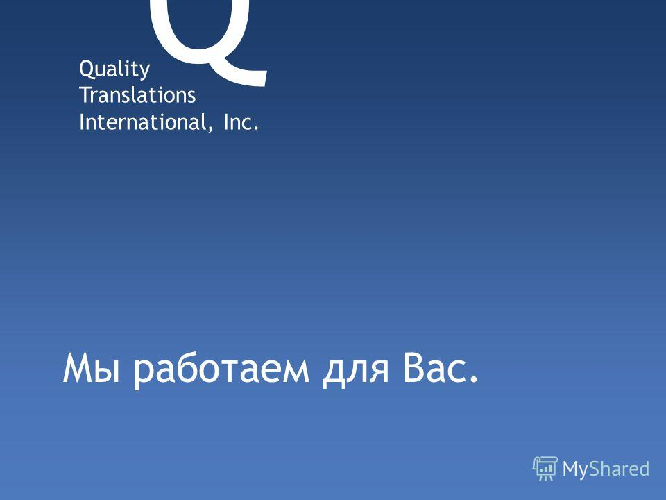 Мы работаем для Вас. Quality Translations International, Inc. Q