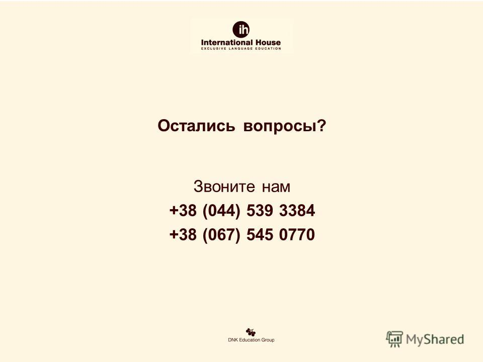 Звоните нам +38 (044) 539 3384 +38 (067) 545 0770 Остались вопросы?