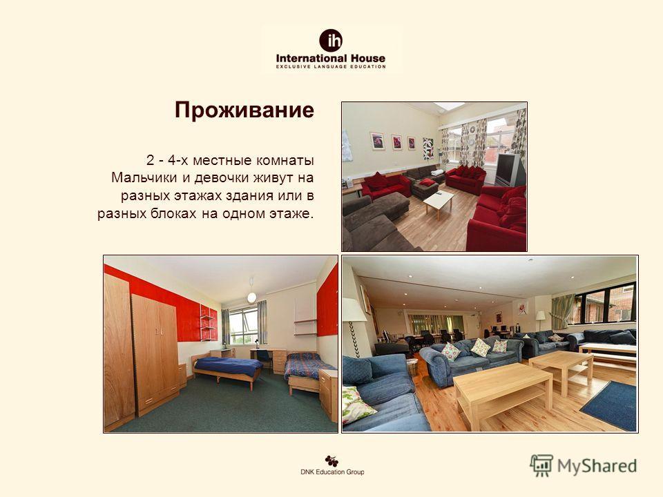Проживание 2 - 4-х местные комнаты Мальчики и девочки живут на разных этажах здания или в разных блоках на одном этаже.