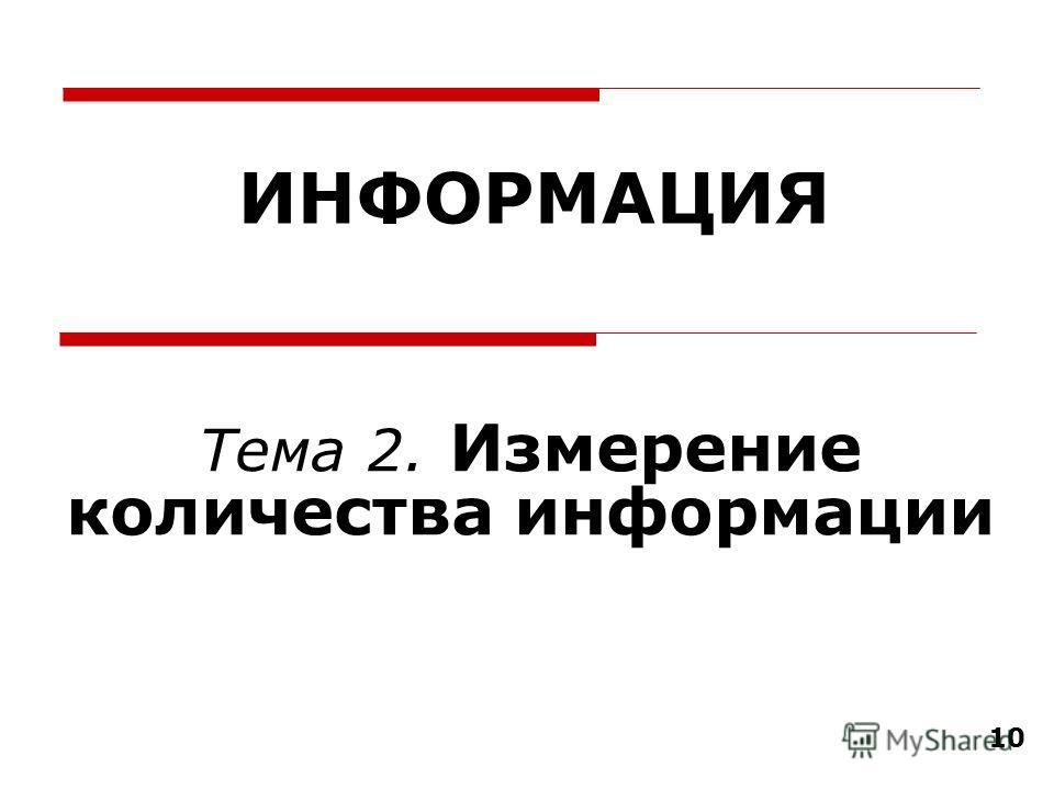 10 ИНФОРМАЦИЯ Тема 2. Измерение количества информации
