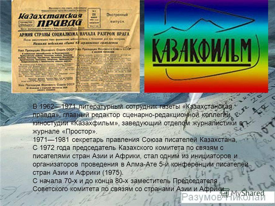 В 19621971 литературный сотрудник газеты «Казахстанская правда», главный редактор сценарно-редакционной коллегии киностудии «Казахфильм», заведующий отделом журналистики в журнале «Простор». 19711981 секретарь правления Союза писателей Казахстана, С