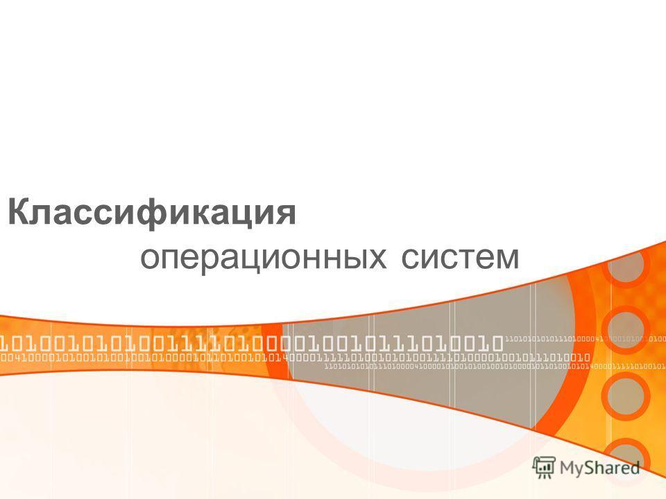 Классификация операционных систем
