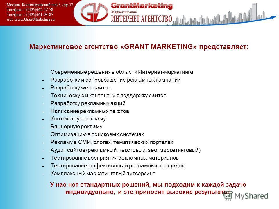 Маркетинговое агентство «GRANT MARKETING» представляет: – Современные решения в области Интернет-маркетинга – Разработку и сопровождение рекламных кампаний – Разработку web-сайтов – Техническую и контентную поддержку сайтов – Разработку рекламных акц