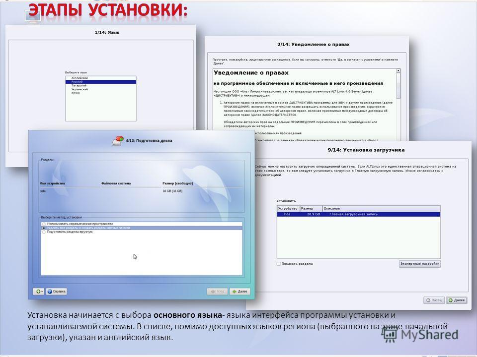 Установка начинается с выбора основного языка- языка интерфейса программы установки и устанавливаемой системы. В списке, помимо доступных языков региона (выбранного на этапе начальной загрузки), указан и английский язык.