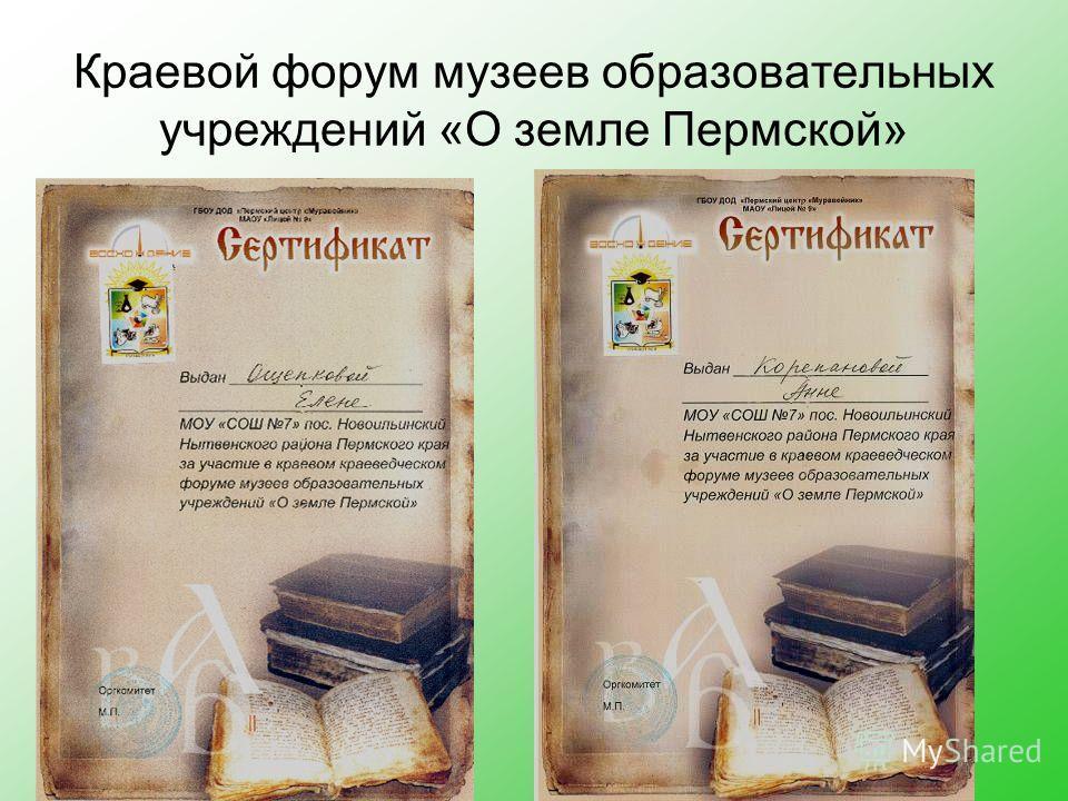 Краевой форум музеев образовательных учреждений «О земле Пермской»