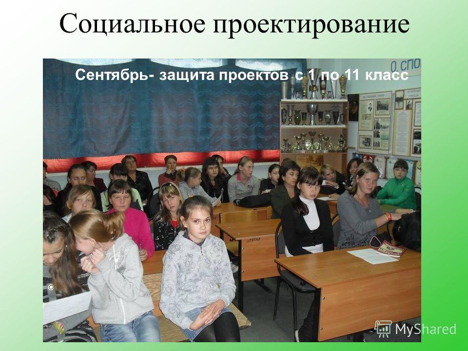 Социальное проектирование Сентябрь- защита проектов с 1 по 11 класс