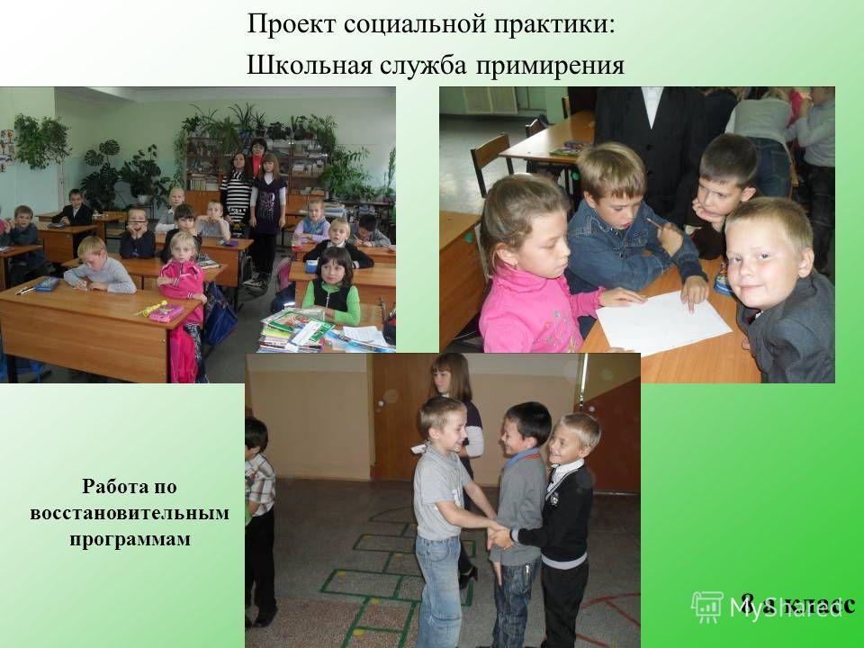 Проект социальной практики: Школьная служба примирения 8 а класс Работа по восстановительным программам