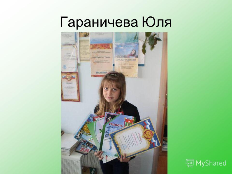 Гараничева Юля