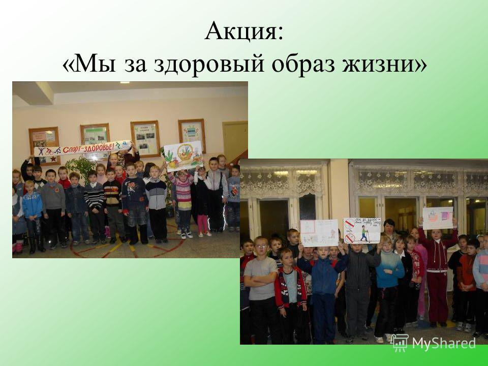 Акция: «Мы за здоровый образ жизни»