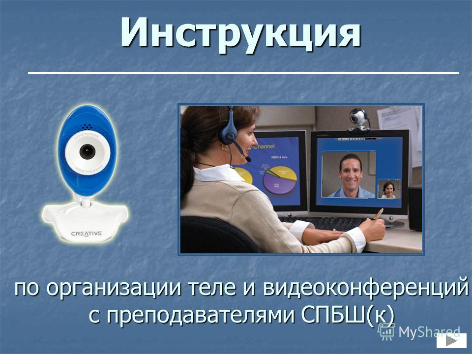 Инструкция по организации теле и видеоконференций с преподавателями СПБШ(к)